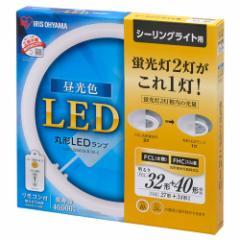 アイリスオーヤマ  丸形LEDランプ シーリングライト用  32W形+40W形 昼光色 LDCL3240SS/D/32-C  LED蛍光灯 照明  【送料無料(一部地域