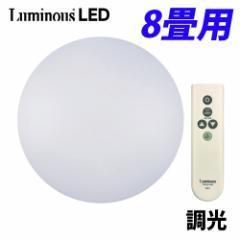 ルミナス  LEDシーリングライト 8畳用 WB50-T08DX  ドウシシャ 調光  【送料無料(一部地域除く)】