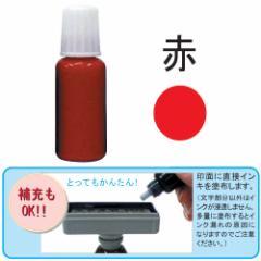 キラットスタンプ補充インキ(赤)10CC