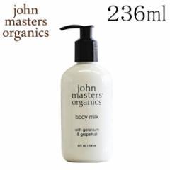 ジョンマスターオーガニック ゼラニウム&グレープフルーツ ボディミルク 236ml / John Masters Organics 保湿 ボディケア ボディクリー