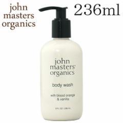 ジョンマスターオーガニック ブラッドオレンジ&バニラ ボディウォッシュ 236ml / John Masters Organics ボディケア ボディソープ 液体
