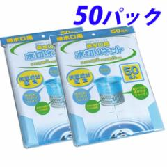 水切りネット 排水口用 50枚入 50パックセット