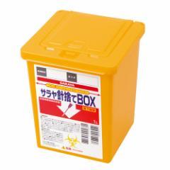 サラヤ 針捨てBOX 1L