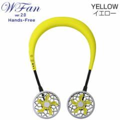 SPICE WFan Hands-free ダブルファン ハンズフリー 充電式ポータブル扇風機 イエロー DF201YE ツインファン