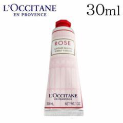 ロクシタン ローズ ハンドクリーム 30ml / LOCCITANE