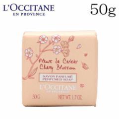 ロクシタン チェリーブロッサム ソープ 50g / LOCCITANE