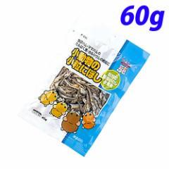 小動物の小粒にぼし 60g