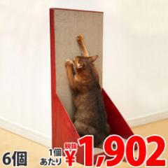 つめとぎ 猫 ガリガリウォール スクラッチャー 爪とぎ 6個セット 【送料無料(一部地域除く)】