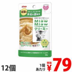 アイシア  MIAWMIAW クリーミーパウチ 本枯節風味 40g×12個