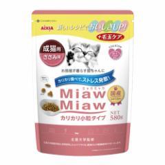 アイシア  MiawMiaw カリカリ小粒タイプ ささみ味 580g