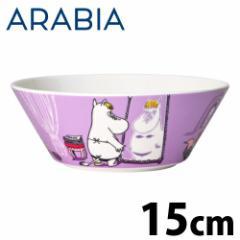 ARABIA アラビア Moomin ムーミン ボウル スノークのおじょうさん ライラック 15cm Snorkmaiden Lilac