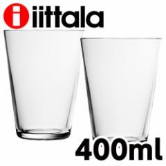 イッタラ iittala  カルティオ KARTIO  タンブラー ハイボール 400ml クリア 2個セット