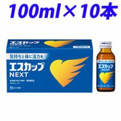 エスカップNEXT 100ml×10本