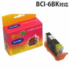 BCI-6BK ブラック CANON リサイクルインク(互換性)〔BCI6BK〕