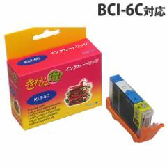 BCI-6C シアン CANON リサイクルインク(互換性)〔BCI6C / KLT-6C〕