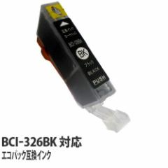 エコパック 互換インク BCI-326BK対応 ブラック 5本