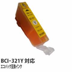 エコパック 互換インク BCI-321Y対応 イエロー 5本