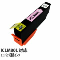 エコパック 互換インク ICLM80L対応 ライトマゼンタ 5本セット