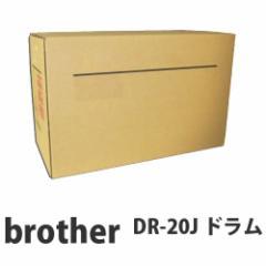 DR-20J 純正品 BROTHER ブラザー【送料無料(一部地域除く)】