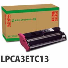 LPA3ETC13 即納 リサイクルトナーカートリッジ 10000枚【送料無料(一部地域除く)】