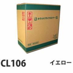 CL106 イエロー 即納 リサイクルトナーカートリッジ 6000枚 【代引不可】 【送料無料(一部地域除く)】