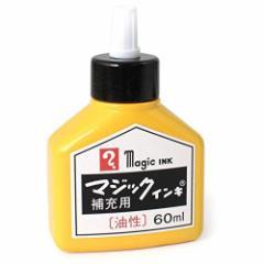 寺西化学 マジック補充インキ 60ml 黒 MHJ60B-T1