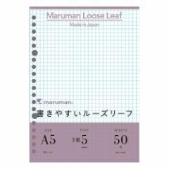 マルマン  ルーズリーフ A5 方眼罫 5mm 50枚 L1307