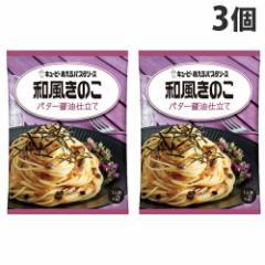キユーピー あえるパスタ 和風きのこバター醤油 55g 2袋入×3個