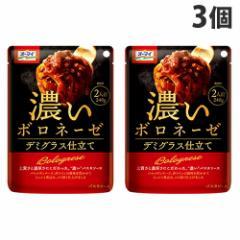 日本製粉 濃いボロネーゼ 240g×3個