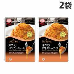 MCC LA CUCINA カニのトマトクリームソース 130g×2袋 パスタソース スパゲッティ