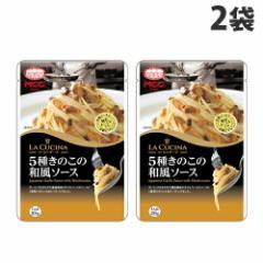 MCC LA CUCINA 5種きのこの和風ソース 105g×2袋 パスタソース スパゲッティ