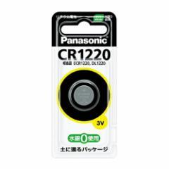 パナソニック コイン形リチウム電池 CR1220P