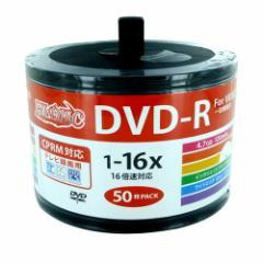 HI DISC 録画用DVD-R【50枚】16倍速 4.7GB 詰替用シュリンクパック CPRM対応 ホワイトワイドプリンタブル