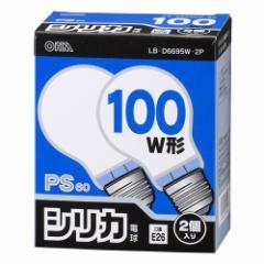 オーム電機 白熱電球 ホワイトシリカ電球 100W形(95W) E26 2個入 LB-D6695W-2P オーム OHM 電球