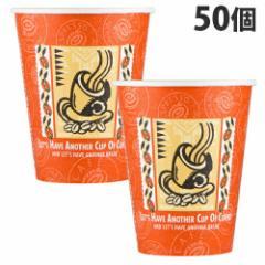 レッツコーヒー 厚紙カップ 9オンス/281ml 50個