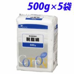 【一般医療機器】 ピップ 医療脱脂綿 500g×5個