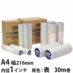 FAX用紙 グリーンエコー A4 216mm×30m×1インチ 1本