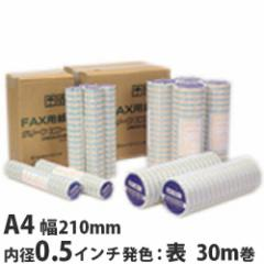 FAX用紙 グリーンエコー A4 210mm×30m×0.5インチ 1本