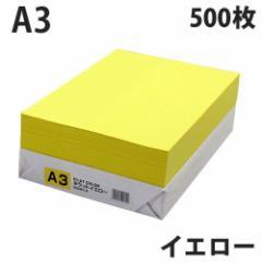カラーコピー用紙 イエロー A3 500枚
