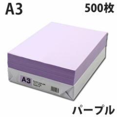 カラーコピー用紙 パープル A3 500枚