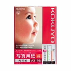 コクヨ インクジェットプリンタ用 写真用紙 光沢紙・厚手 A3 10枚