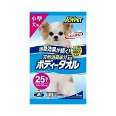ジョイペット 天然消臭成分配合 ボディータオル 小型犬用 25枚