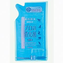 プロの消臭剤 詰替用 無香料 220ml