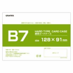 硬質カードケース ハードタイプ B7