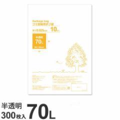 半透明 ゴミ袋 スタンダードタイプ 70L 300枚 【送料無料(一部地域除く)】