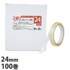 セロハンテープ(小包装) 24mm×35m 100巻 【送料無料(一部地域除く)】