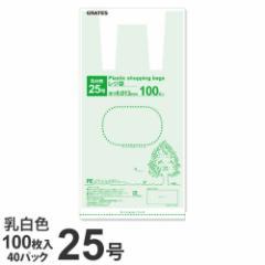 GRATES レジ袋 25号 100枚×40パック 0.013mm厚 乳白色 手さげ袋 買い物袋