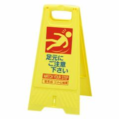 サンコー フロアスタンド 足元注意 802800-05 工事用用品 安全保安用品