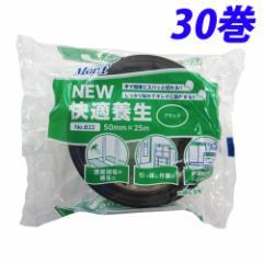 Monf NEW快適養生 ブラック 30巻 養生テープ 【送料無料(一部地域除く)】
