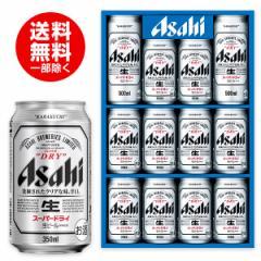 父の日 ビール プレゼント 飲み比べ 父の日ギフト 送料無料 アサヒ スーパードライ ギフトセット AS-3N 1セット 詰め合わせ セット